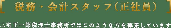 税務・会計スタッフ(正社員)