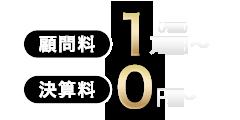 顧問料月額1万円〜決算料0円〜